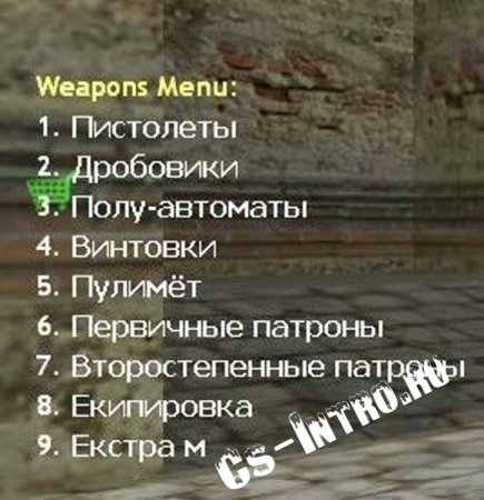 Плагин Weapon Menu