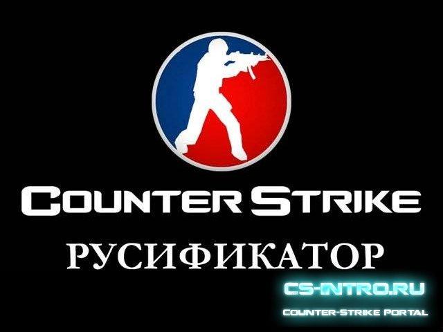 Cs-intro.ru. 640x480. Counter-strike 1.6 Pro+порядка 30 серверов к которы