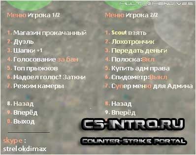 Как сделать меню для cs 16 сервера