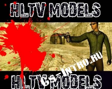 Модели HLTV