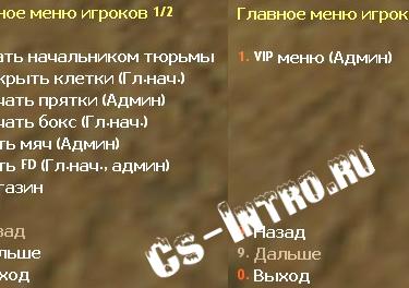 jail_menu v2