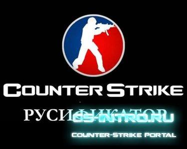 Русификатор Counter-Strike 1.6