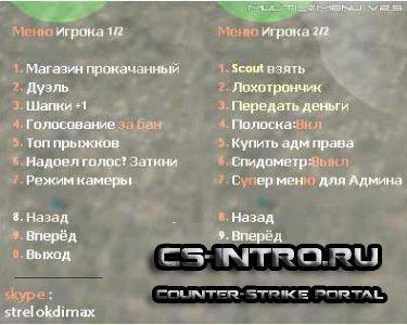 Multi drMenu v2.5 RUS для DeathRun сервера