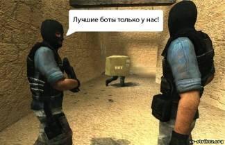 Установленные боты+говорят по русски для кс 1,6!
