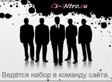 Набор в команду сайта.