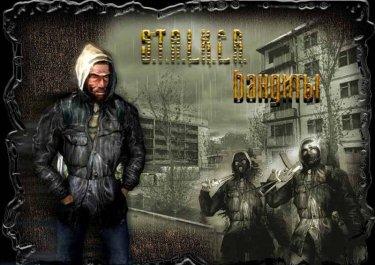 Озвучка из СТЕЛКЕРА (Бандиты)