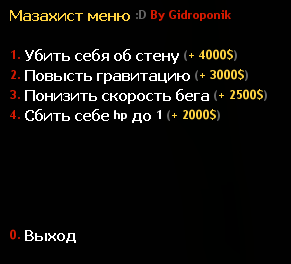 Мазахист меню By Gidroponik