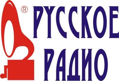 Русское radio