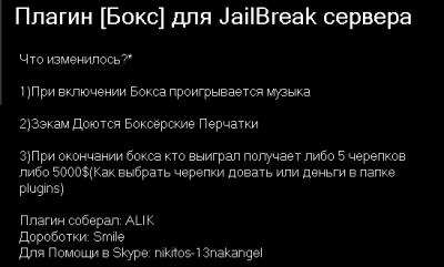 Бокс для JB by ALIK