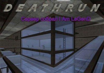 Готовый сервер Deathrun