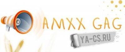 AMXX Gag v1.4.9