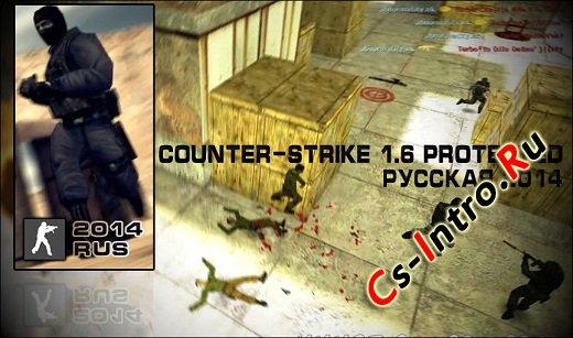 СКАЧАТЬ COUNTER-STRIKE 1.6 [Final Release С НОВОЙ ЗАЩИТОЙ] 2014