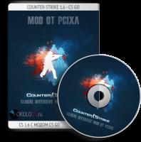 Counter-Strike 1.6 с модом CS GO