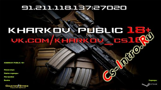 Counter-Strike 1.6 KHARKOV PUBLIC 18+