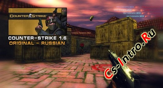 Counter-Strike 1.6 2018 NEW [RUS/Protected]